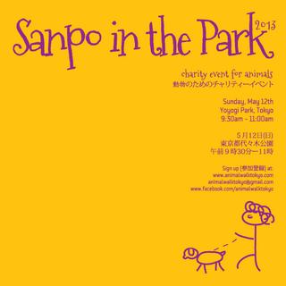 sanpo-2013-f.png